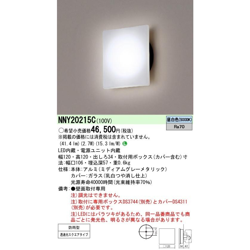 パナソニック NNY20215C 壁直付型(埋込ボックス取付専用) LED(昼白色) LED(昼白色) LED(昼白色) ブラケット 透過光タイプ 防雨型 642