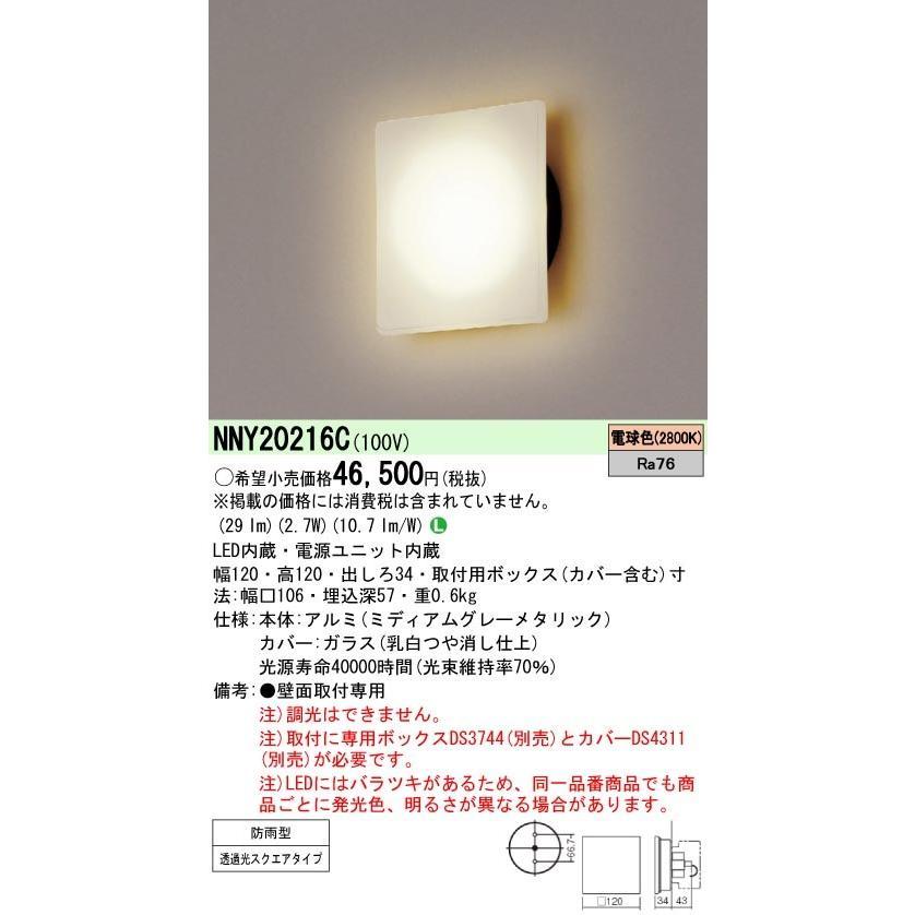 パナソニック NNY20216C 壁直付型(埋込ボックス取付専用) LED(電球色) LED(電球色) ブラケット 透過光タイプ 防雨型
