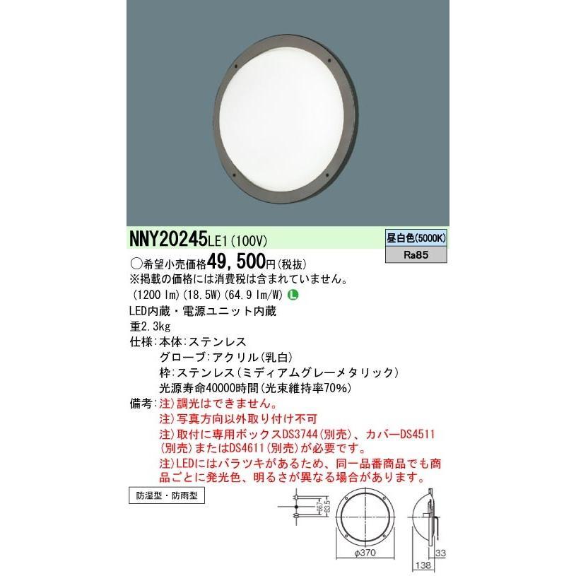 パナソニック NNY20245LE1 LED(昼白色) ブラケット ステンレス製 ステンレス製 防湿型・防雨型
