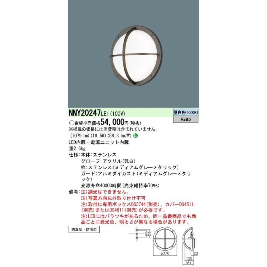 パナソニック NNY20247LE1 LED(昼白色) LED(昼白色) LED(昼白色) ブラケット ステンレス製 防湿型・防雨型