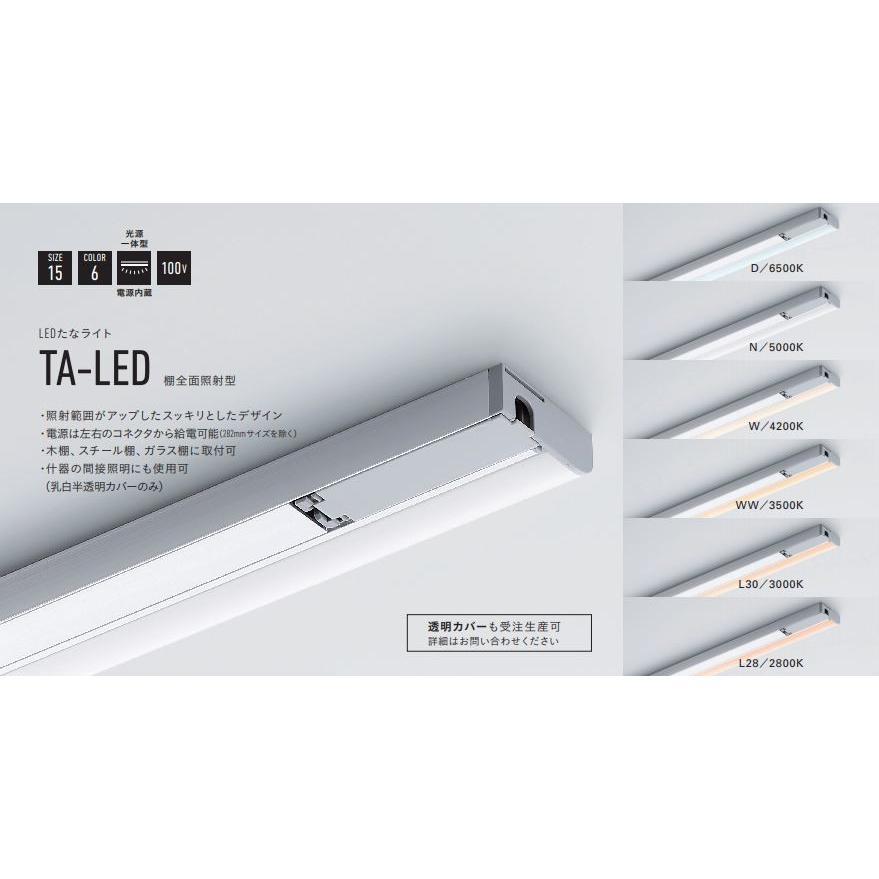【受注品】 DNライティング TA-LED1439L28 LEDたなライト 2800K 棚全面照射型 棚全面照射型 棚全面照射型 481