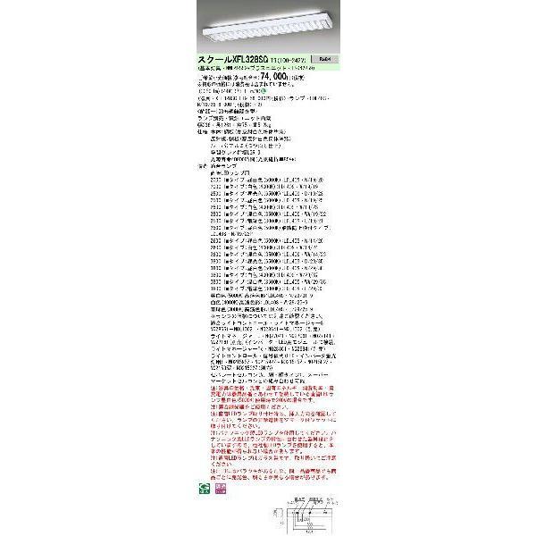 パナソニック XFL328SCLT9 XFL328SCLT9 学校用 天井埋込型 定格出力型 スクールコンフォート 2500lmタイプ