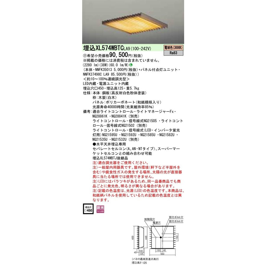 【受注品】 パナソニック XL574WBTCLA9 XL574WBTCLA9 XL574WBTCLA9 天井埋込型 LED(電球色)一体型LEDベースライト 和紙柄パネル(木製ルーバ) 連続調光・調光タイプ(ライコン別売) 6aa
