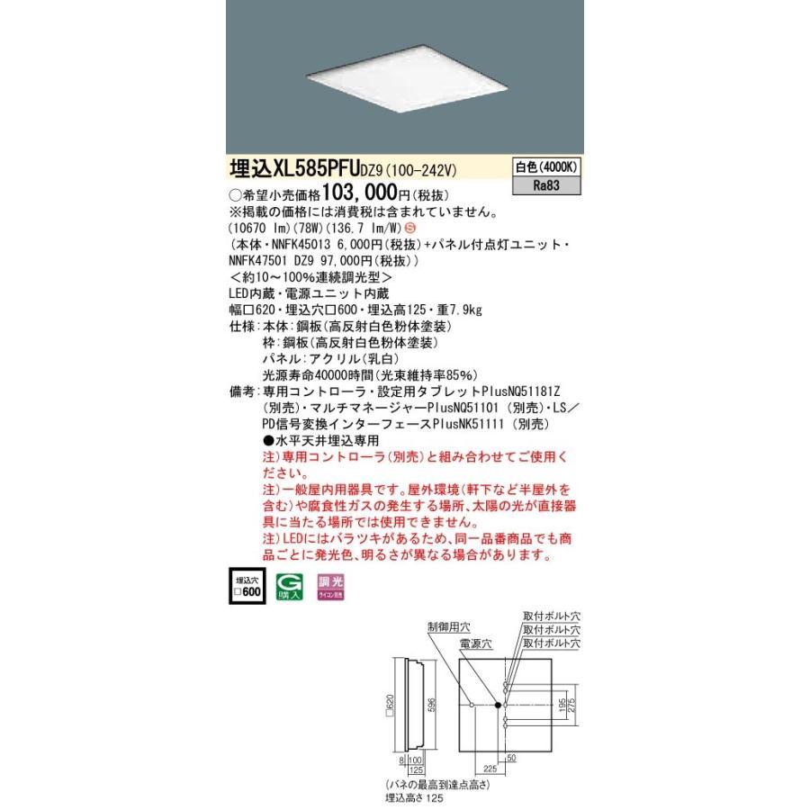 パナソニック XL585PFUDZ9 天井埋込型 LED(白色) 一体型LEDベースライト 乳白パネル・デジタル調光タイプ 連続調光型・調光タイプ(ライコン別売)