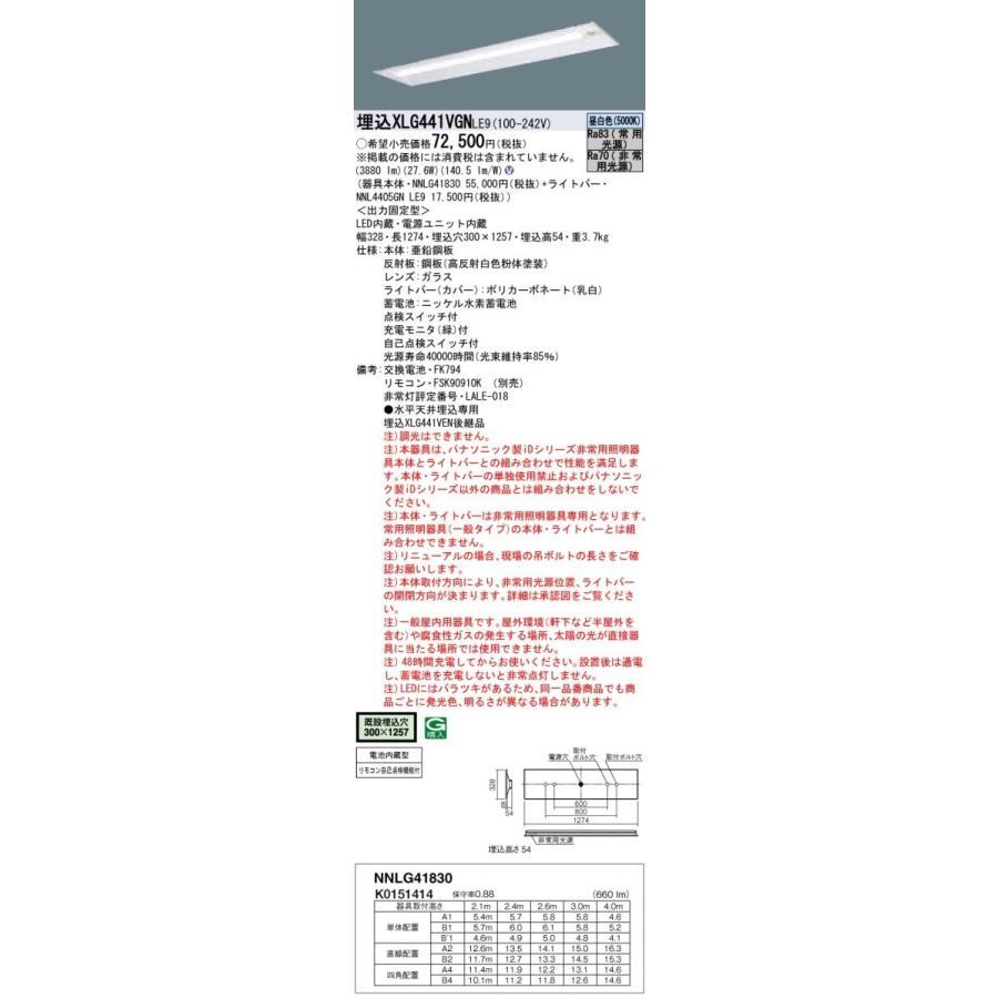 パナソニック パナソニック XLG441VGNLE9 非常用照明器具 LED