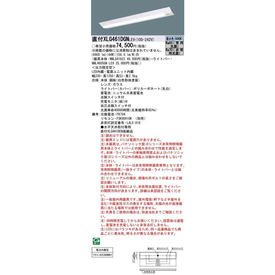 パナソニック XLG461DGNLE9 XLG461DGNLE9 非常用照明器具 LED