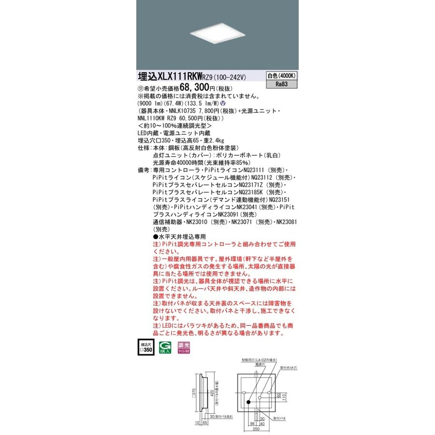 パナソニック XLX111RKWRZ9 一体型LEDベースライト スクエア LED LED LED 160