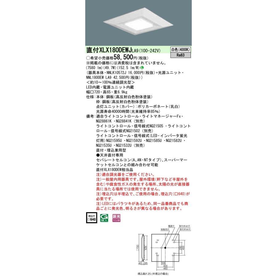 【即納!最大半額!】 パナソニック XLX180DEWJLA9 LED 一体型LEDベースライト パナソニック スクエア スクエア LED, 三養基郡:f16d360d --- grafis.com.tr
