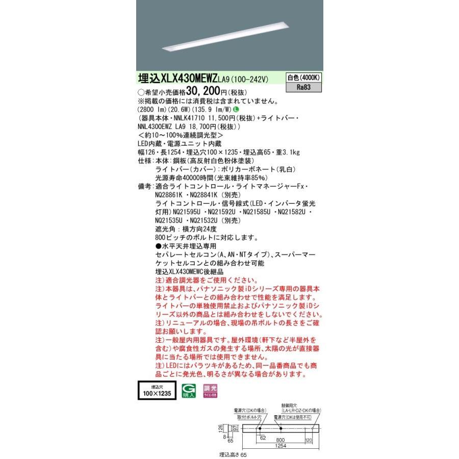 パナソニック XLX430MEWZLA9 一体型ベースライト 一体型ベースライト 一体型ベースライト LED 白色 XLX430MEWZ LA9 223