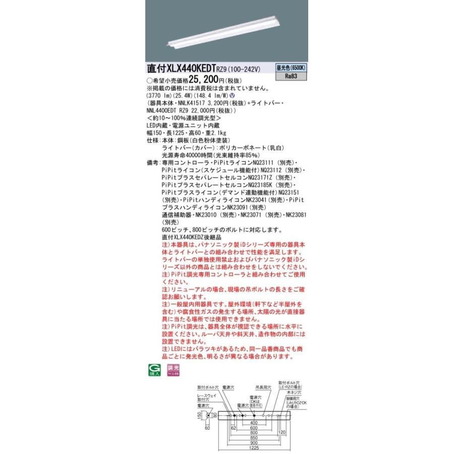 パナソニック XLX440KEDTRZ9 一体型ベースライト PiPit調光LED 昼光色 XLX440KEDT RZ9