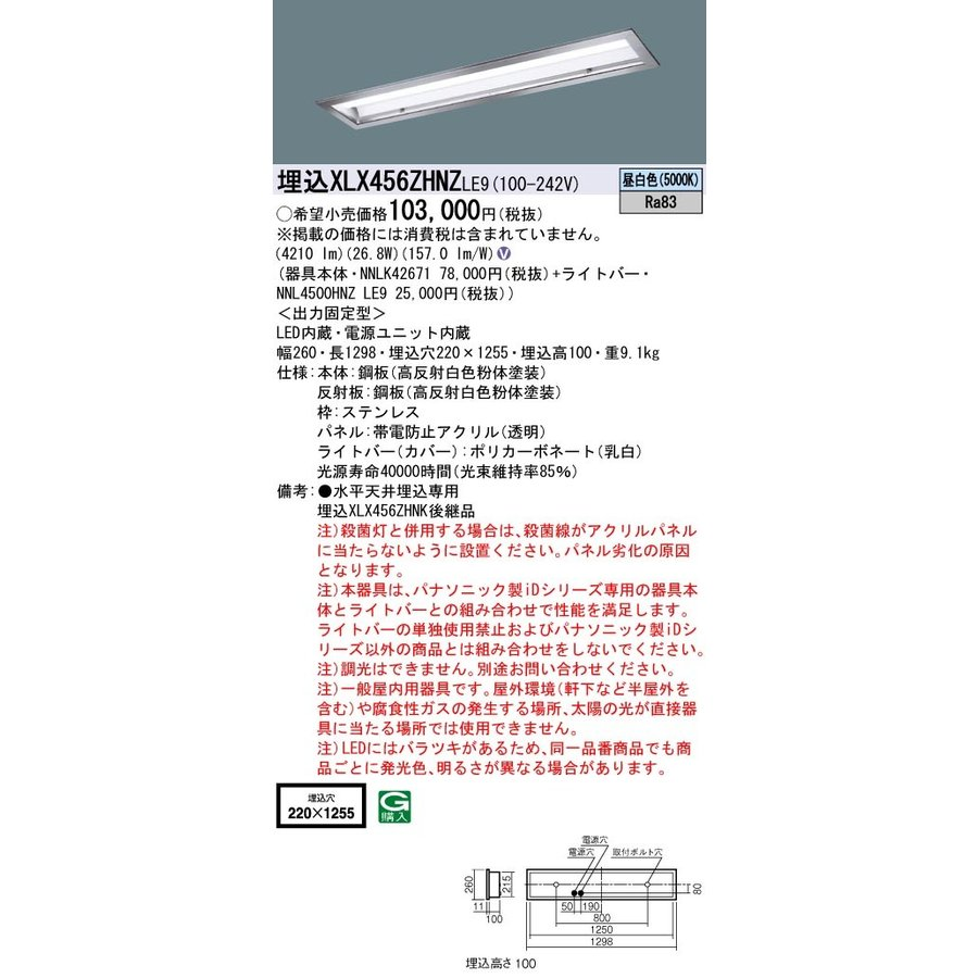パナソニック XLX456ZHNZLE9 一体型ベースライト LED 昼白色 XLX456ZHNZ LE9