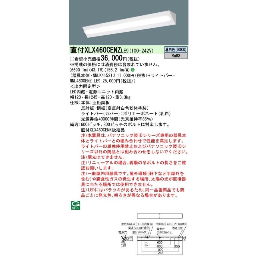 パナソニック XLX460CENZLE9 一体型ベースライト LED 昼白色 XLX460CENKLE9 後継品 XLX460CENZ XLX460CENZ XLX460CENZ LE9 1de