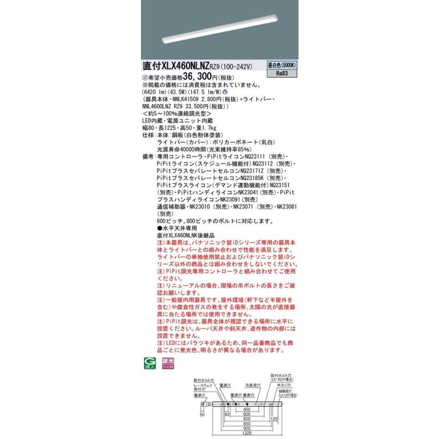 【受注品】パナソニック XLX460NLNZRZ9 一体型ベースライト PiPit調光LED 昼白色 XLX460NLNZ RZ9
