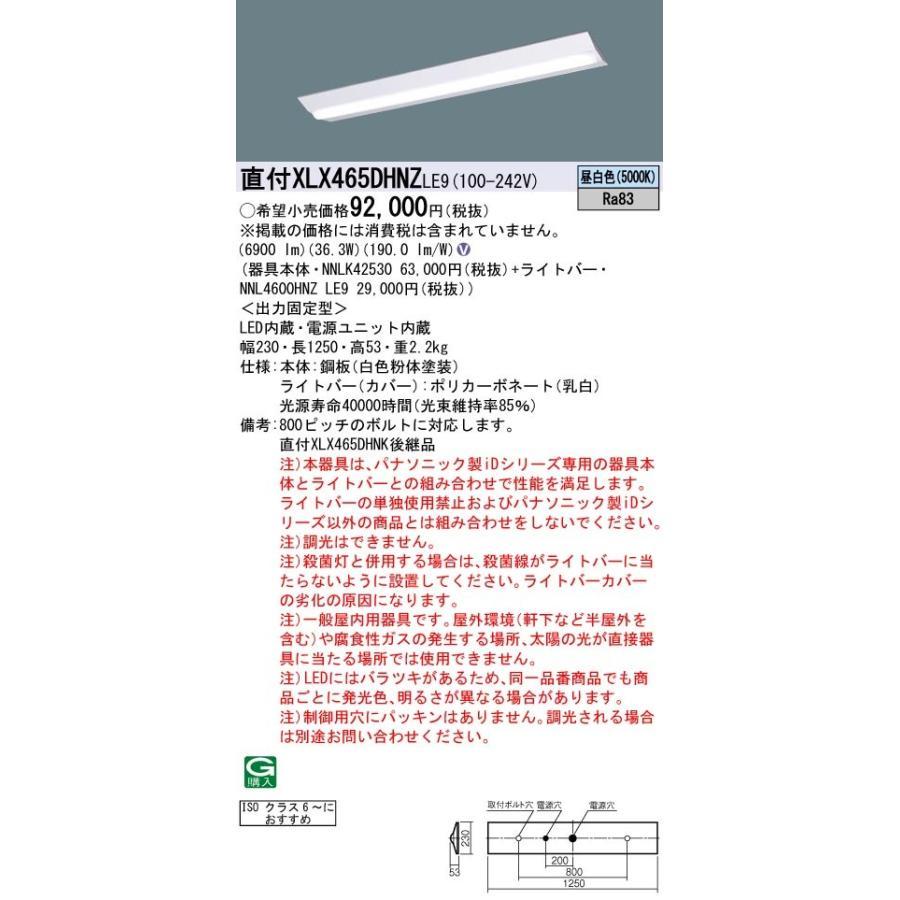パナソニック XLX465DHNZLE9 一体型ベースライト LED 昼白色 XLX465DHNZ LE9