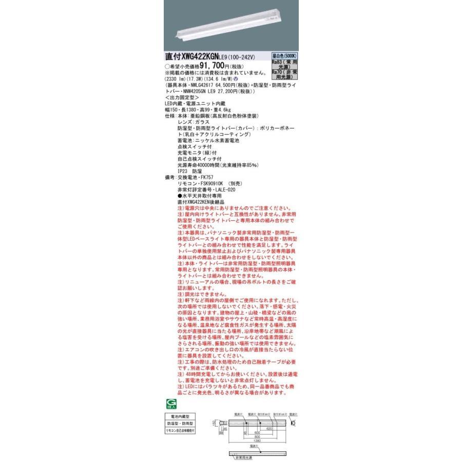 パナソニック XWG422KGNLE9 非常用照明器具 LED
