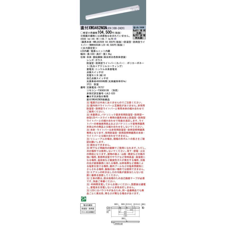 パナソニック XWG462NGNLE9 非常用照明器具 LED