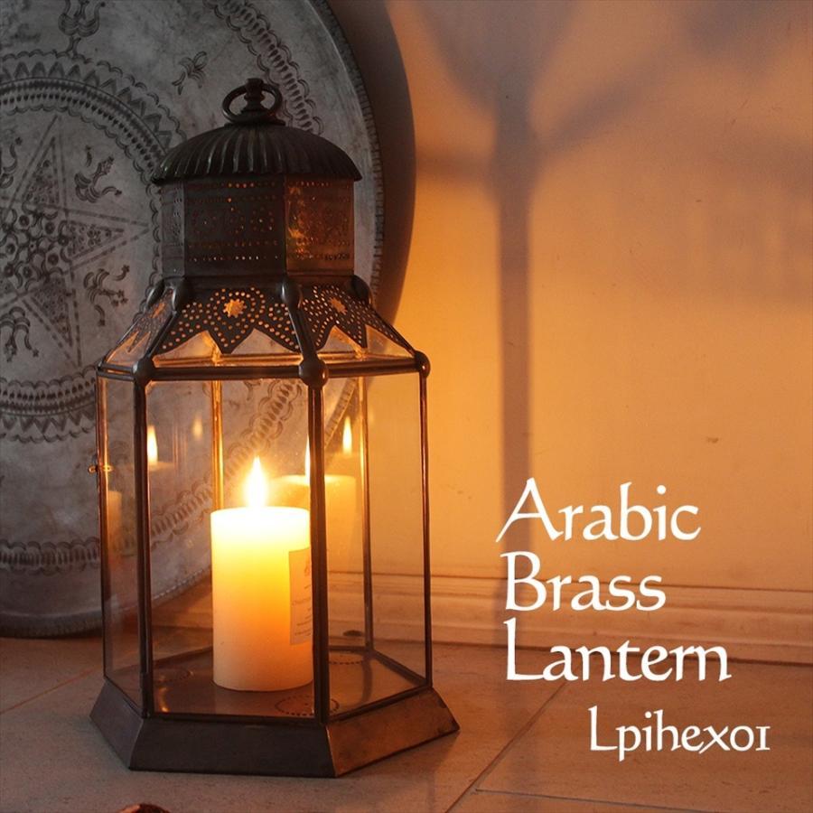 ブラス製ランタン(キャンドルホルダー)アラブ風モロッコランプ・ihex01店舗照明・エスニック・BOHO・輸入照明