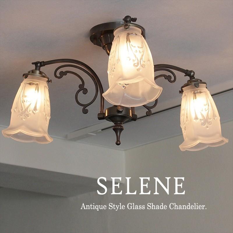 アンティーク調ガラスシェード・シーリングシャンデリア・ブロンズ・セレネ・3灯・60W白熱電球付き