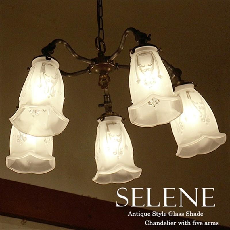 アンティーク調 ガラスシェード・シャンデリア・セレネ 5灯・アンティークブロンズ色60Wx5灯/E17電球5灯付属 LED電球対応