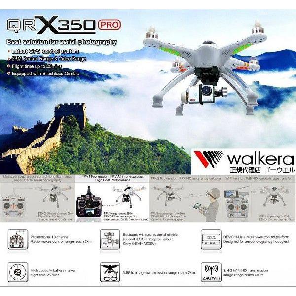 生産終了<専用アルミケース付> 空撮ヘリ ドローン QR X350 PRO+DEVOF7+ブラシレスジンバル+iLook(HDカメラ)オールインセット WALKERA<正規代理店ゴーウエル>