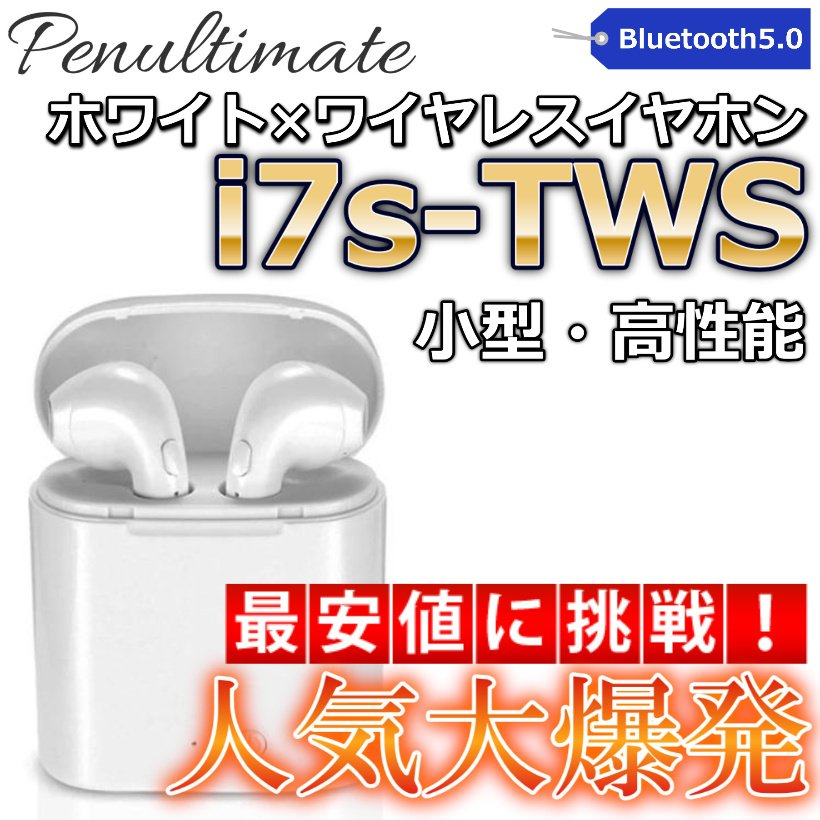 Bluetooth イヤフォン i7S バッテリー内蔵 充電ケース付き ワイヤレス イヤホン android Apple iPhone X 7 8 6S PLUS 2021年版 ワイヤレス ippachi