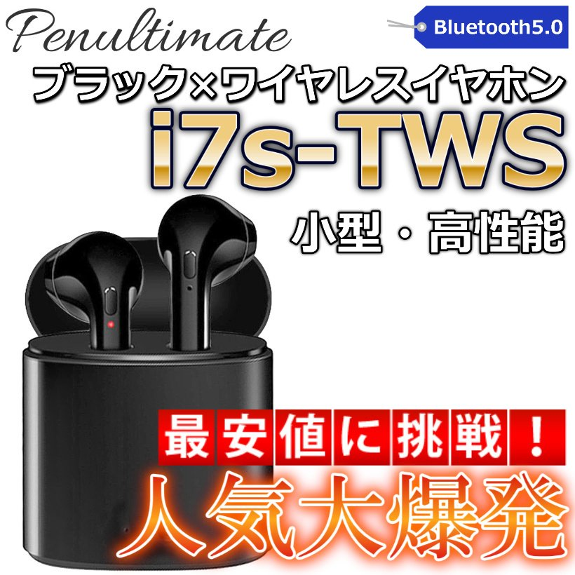 Bluetooth イヤフォン i7S バッテリー内蔵 充電ケース付き ワイヤレス イヤホン android Apple iPhone X 7 8 6S PLUS 2021年版 ワイヤレス ippachi 13