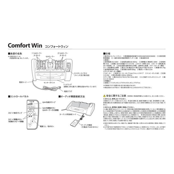 的場電機製作所 フットマッサージャー コンフォートウィン(Comfort Win)SR-8+レビューを書いておまけ付き ippo0709 05