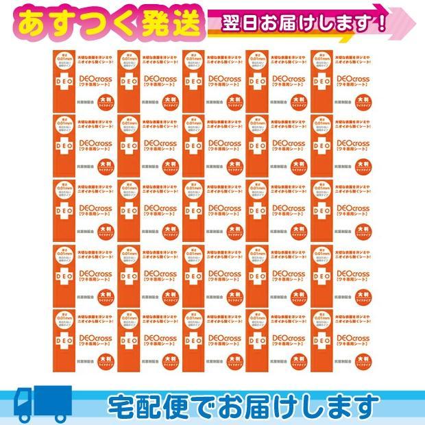 ワキ専用シート デオクロス(DEO cross) ワイドタイプ(50枚入) x25個(半ケース)+レビューで選べるプレゼント付
