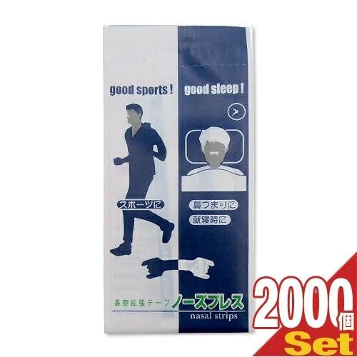 鼻腔拡張テープ 個包装 ノーズブレス (1枚入) x 2000個セット