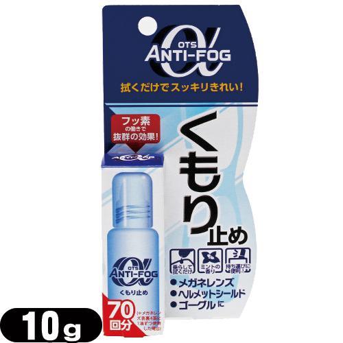 強力くもり止め OTS アンチ-フォグ アルファ(ANTI-FOG α) 10g :メール便 日本郵便 :当日出荷|ippo0709|02