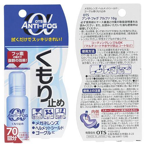 強力くもり止め OTS アンチ-フォグ アルファ(ANTI-FOG α) 10g :メール便 日本郵便 :当日出荷|ippo0709|04