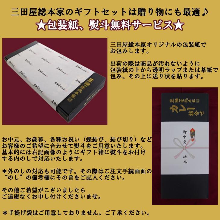 送料無料/レトルトカレー/三田屋総本家カレーDX詰め合わせ iqfarms 04