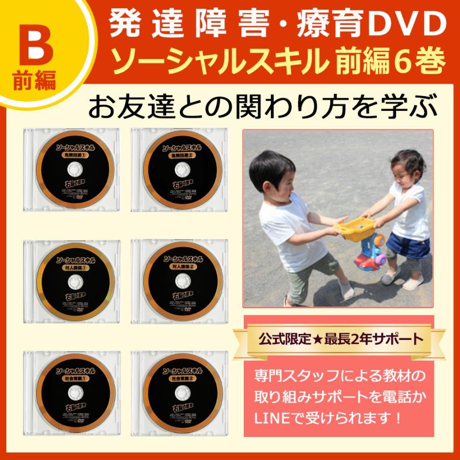 ソーシャルスキルDVD6巻セット