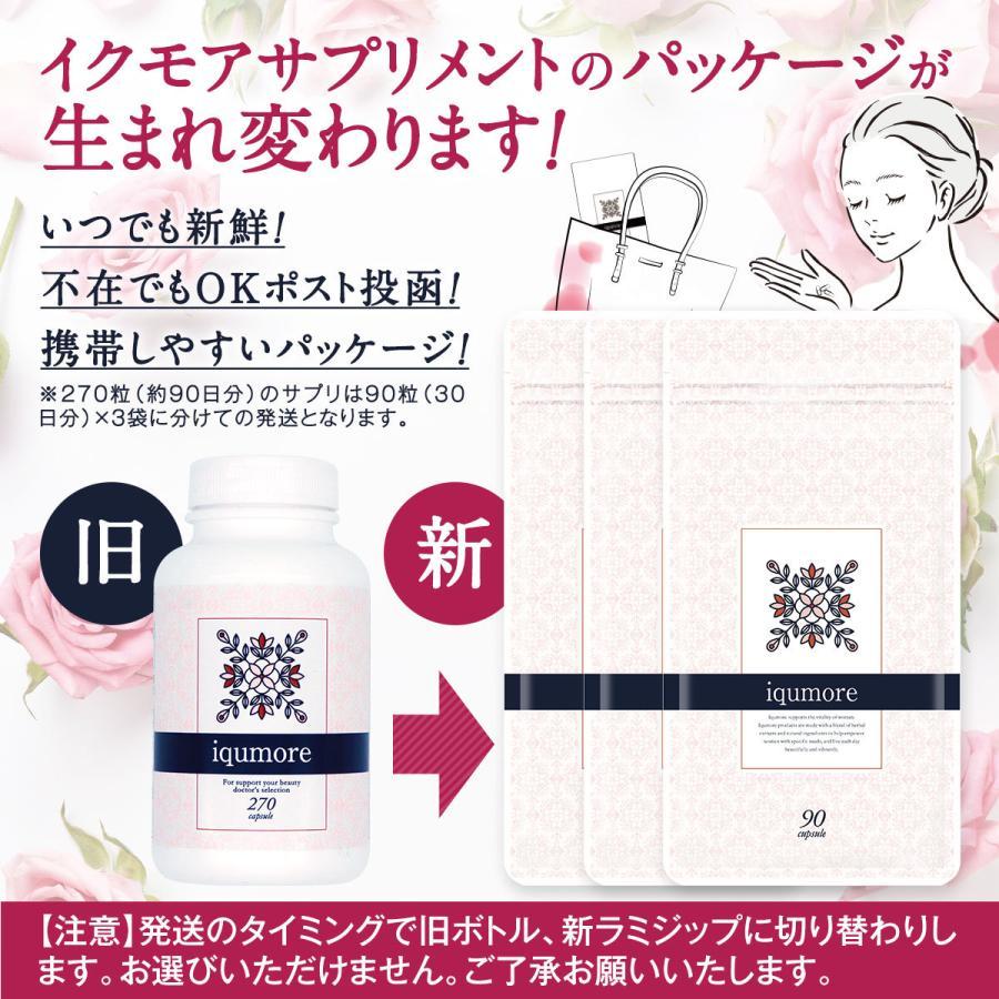 モア サプリメント イク イクモア 口コミ・効果【サプリメント】評判を調査