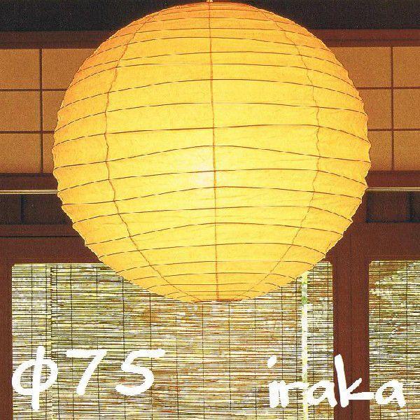 イサムノグチ AKARI あかり アカリ 和風照明 和風照明 75D(無地) ISAMU NOGUCHI