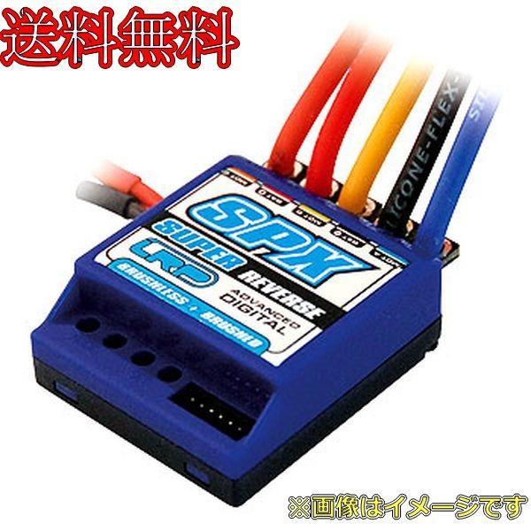 LRP SPX ブラシレス スーパー リバース LR80400