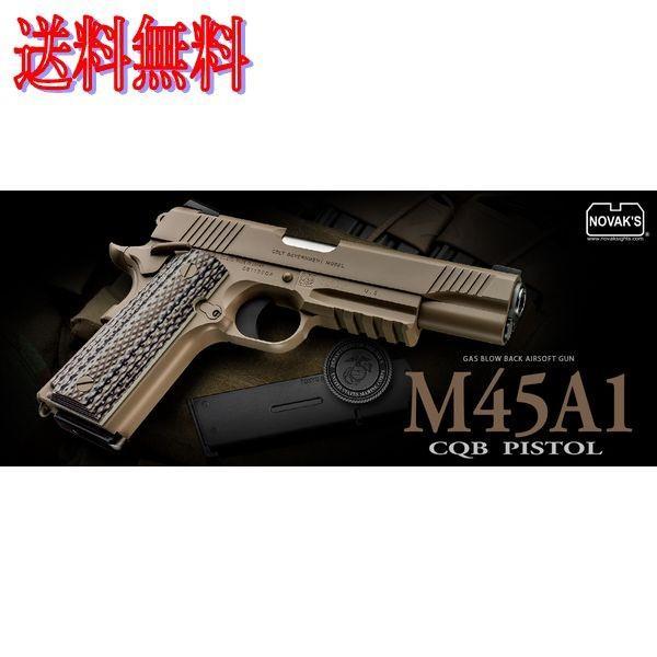 東京マルイ No.84 ガスブローバック M45A1 CQBピストル