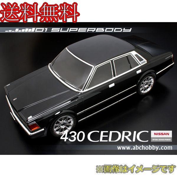 ABC 01スーパーボディ:ニッサン 430 セドリック irijon-y