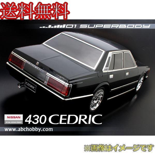 ABC 01スーパーボディ:ニッサン 430 セドリック irijon-y 02