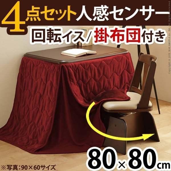 こたつ 布団 ハイタイプ ダイニング 人感センサー・高さ調節機能付 80x80cm 4点セット(こたつ本体+省スペース布団+回転椅子2脚) 正方形