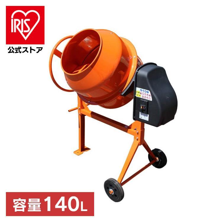 コンクリートミキサー 小型 まぜ太郎 超激安特価 コンクリート 家庭用 ミキサー アルミス 売れ筋ランキング 業務用 AMZ-70Y 工事 DIY 1年保証
