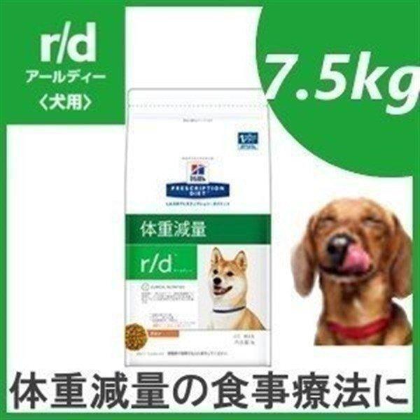犬 フード ヒルズ r/d 7.5kg プリスクリプション ダイエットペットフード フード ごはん エサ カリカリ [正規品] ドッグフード ドライ 療養食 療法食 食事療法