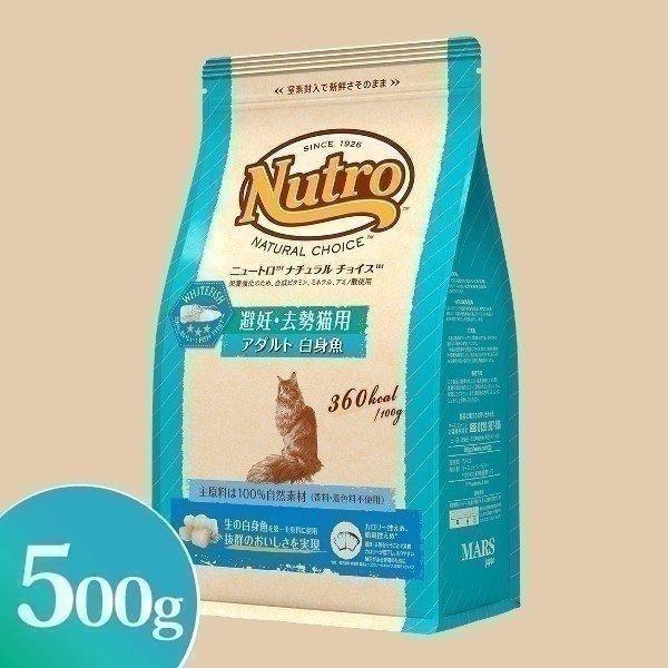 ナチュラルチョイス 避妊・去勢猫用 アダルト 白身魚 500g・2kg