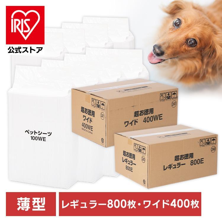 【超薄型】ペットシーツ レギュラーサイズ 800枚【ネット限定】