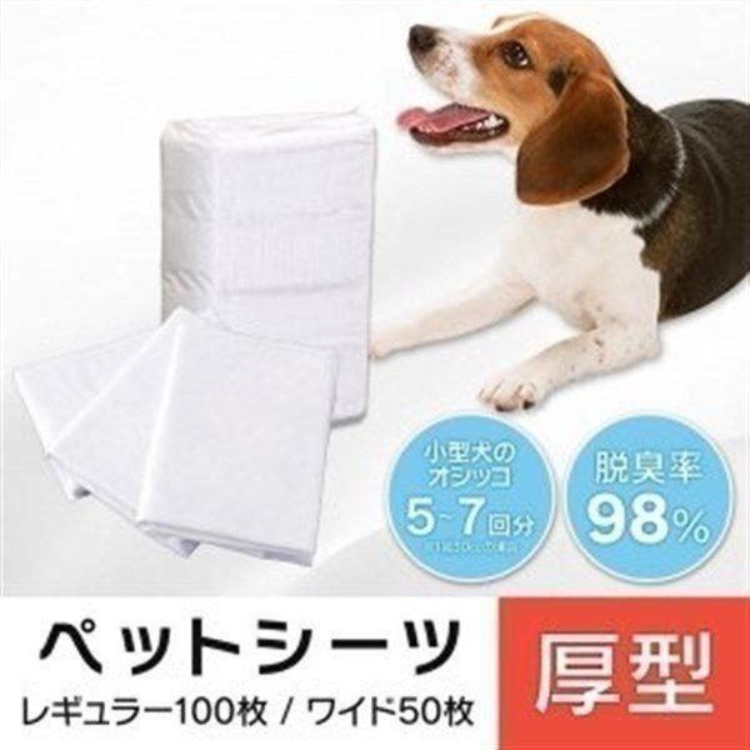 【厚型】ペットシーツ レギュラーサイズ 400枚・800枚【ネット限定】