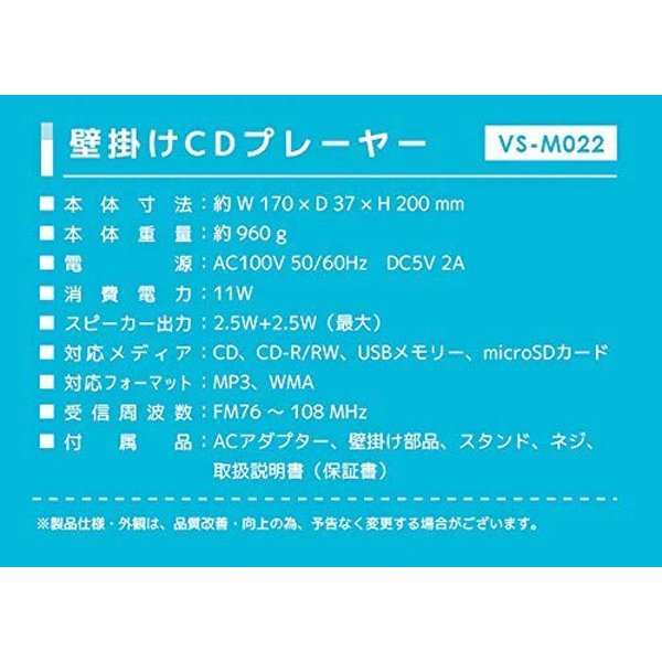 CDプレーヤー 壁掛けCDプレーヤー CD プレイヤー CDプレイヤー 壁掛け USB SD FMラジオ ラジオ 壁掛け式 音楽 リモコン VS-M022|iristopmart123|03