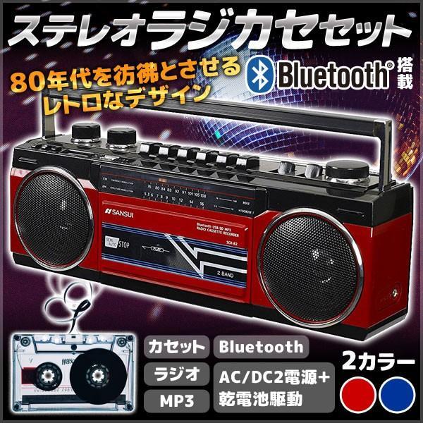 ラジカセ レトロ ステレオラジオカセット Bluetooth スピーカー ラジオカセット カセットテープ ブルートゥース MP3 SDカード 対応 SANSUI SCR-B2|iristopmart123