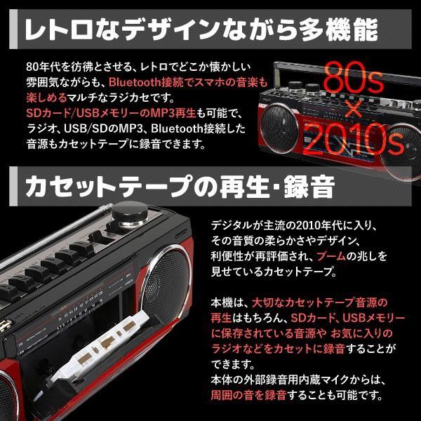ラジカセ レトロ ステレオラジオカセット Bluetooth スピーカー ラジオカセット カセットテープ ブルートゥース MP3 SDカード 対応 SANSUI SCR-B2|iristopmart123|02