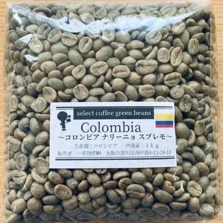 コロンビア ナリーニョスプレモ (地域指定)生豆1kg iritateya