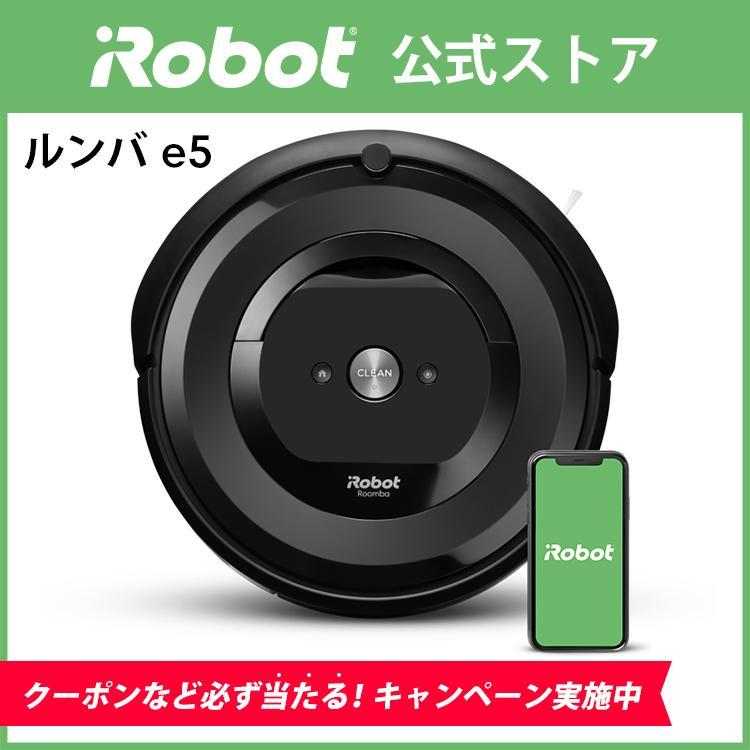 ルンバ e5 ロボット掃除機 洗えるダスト容器 アイロボット 日本正規品 送料無料